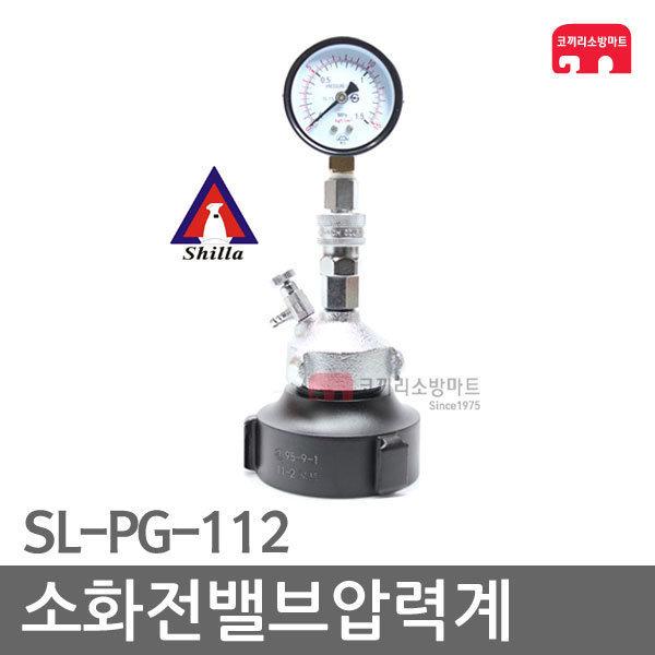 (코끼리소방) 소화전밸브 압력계 SL-PG-112 정압측정 상품이미지