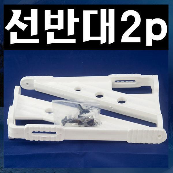 F016/선반대2p/선반브라켓/선반다리/선반브라켓트 상품이미지