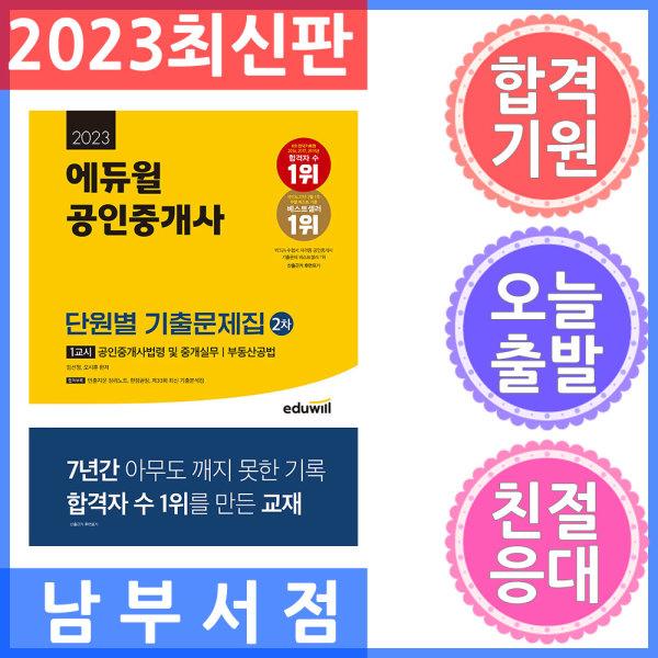 에듀윌 공인중개사 2차 단원별 기출문제집  - 2019 공인중개사 제30회 공인중개사 대비 상품이미지