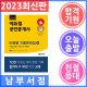 에듀윌 공인중개사 1차 단원별 기출문제집  - 2019 공인중개사 제30회 공인중개사 대비 2019 상품이미지