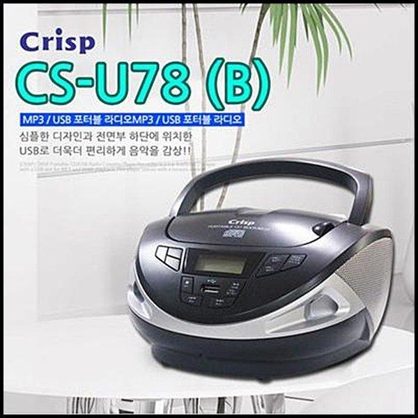 크리스프정품 USB MP3 CD포터블/CS-U78(B)/FM라디오 상품이미지