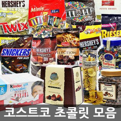 WITOR`S/Truffles/HERSHEY`S/SNICKERS/TWIX/COSTCO chocolate