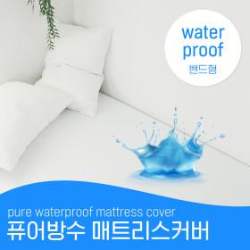 100%국산 사계절용 침대 매트리스커버/방수/침대커버