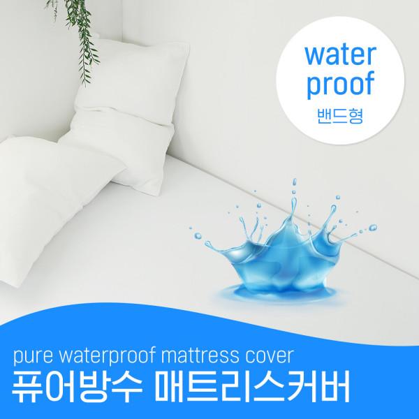100%국산 사계절용 침대 매트리스커버/방수/침대커버 상품이미지