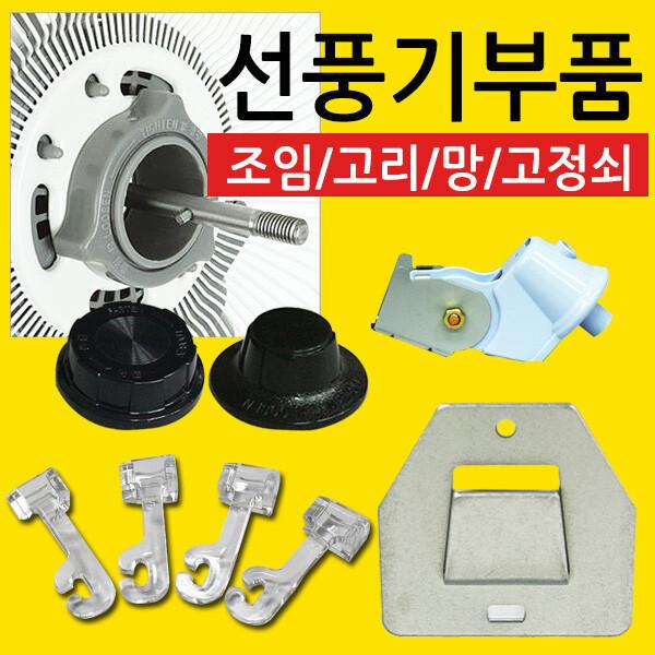 선풍기 부속품 조임 고정쇠 선풍기날개 조임/부품 상품이미지