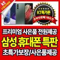KT프라자 갤럭시S20 Z플립 노트 아이폰 A50 A30 진2