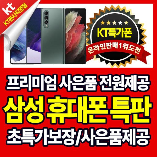 KT프라자 갤럭시노트10 5G/갤럭시S10 S9 사은품제공 상품이미지