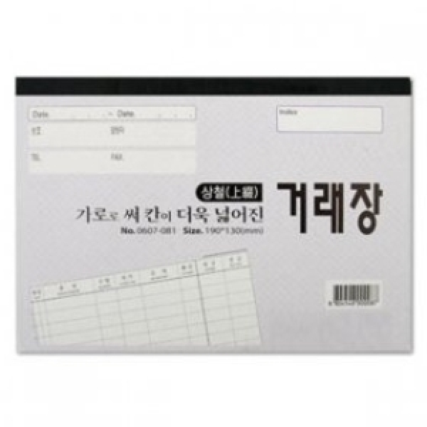 거래장(32절)/상철 10권/서식류/장부류 빠른배송 상품이미지