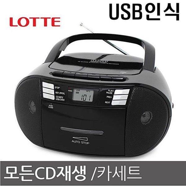 롯데 CD포터블카세트/핑키620/MP3CD/라디오/녹음/USB 상품이미지