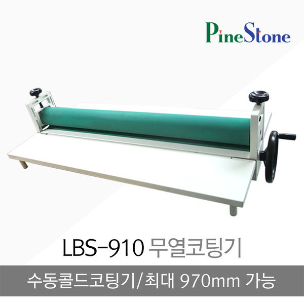 LBS-910 콜드 코팅기/깔끔한 코팅/1년무상AS 상품이미지