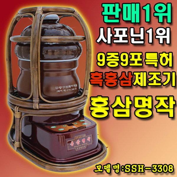 구증구포 홍삼명작 흑홍삼제조기/사포닌1위 상품이미지