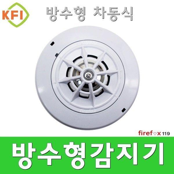 방수형차동식감지기/소방/수신기/화재/경보기/열감지 상품이미지