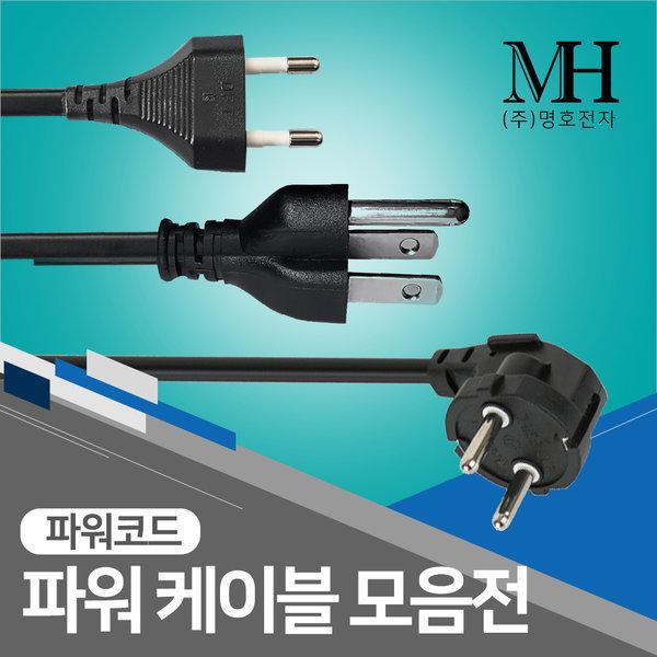 파워케이블/AC 코드/8자/영국/일본/유럽/미국/호주 상품이미지