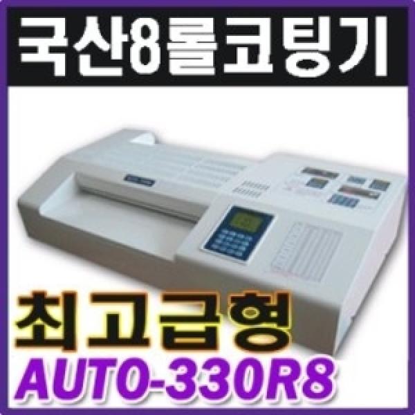 YPL 코팅기 AUTO-330R8 8롤러 A3사이즈코팅기 상품이미지