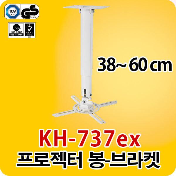 (독일GS안전인증) KH-737ex 천정형 프로젝터 봉브라켓 상품이미지