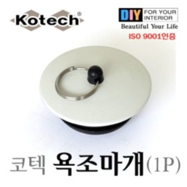 (코텍)욕조마개(1p)/욕조캡/뚜껑/마개/하수구뚜껑/배수구뚜껑/욕실/욕조망/욕조뚜껑 상품이미지