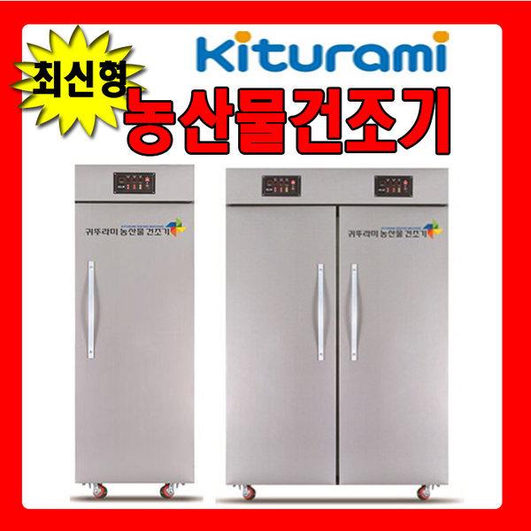 최신형 귀뚜라미 농수산물고추건조기/최저가판매/ 상품이미지