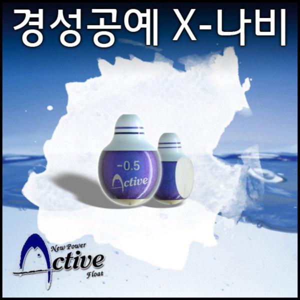 액티브Active X-나비 수중찌/국내산 자작나무소재 상품이미지