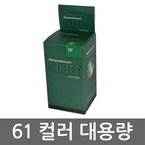 NO.61 (CH561WA) 호환/재생 잉크 (검정) HP 1050 상품이미지