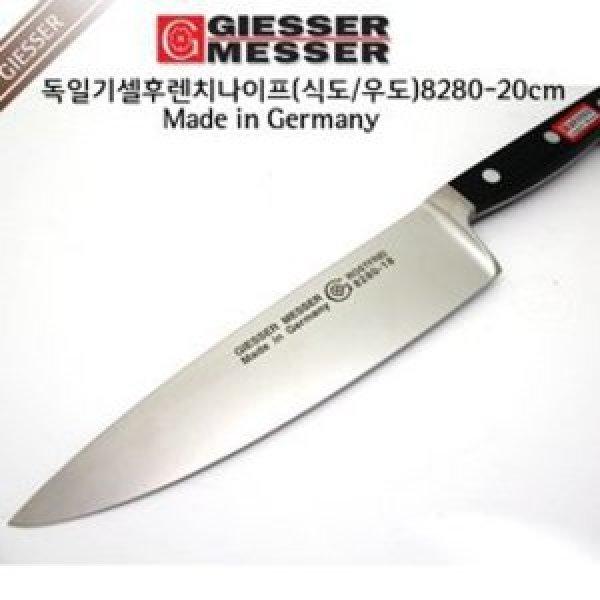 독일기셀후렌치나이프8280-20(식도/우도)/정육회칼 정육칼/우도/뼈칼/골발용칼/갈비칼/사시미 상품이미지
