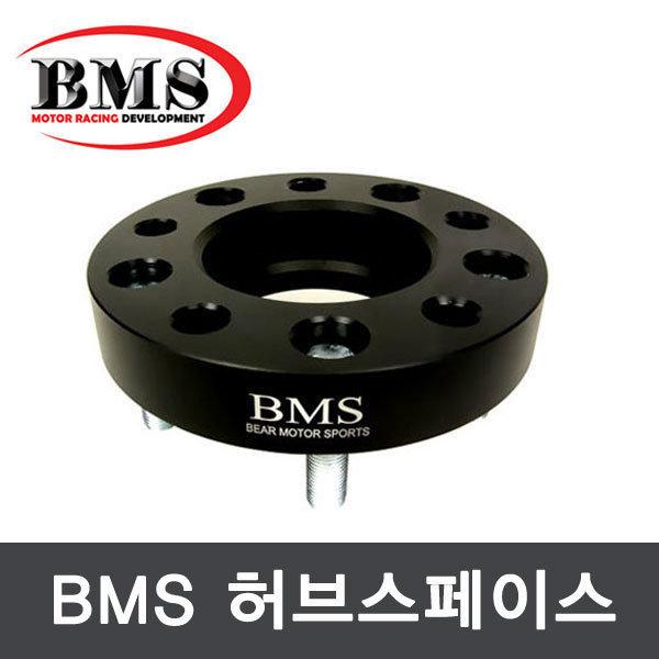 (BMS)허브스페이스/15mm/20mm/25mm/30mm/곰스피드 상품이미지