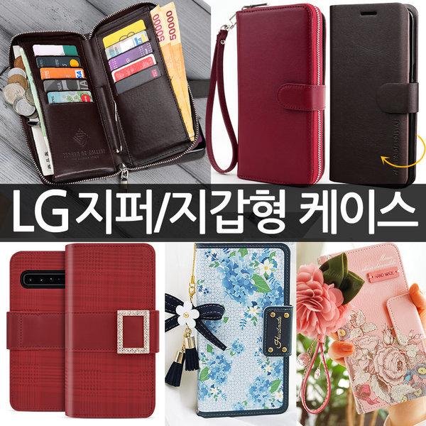 LG V50/V40/G8/G7/G6/G5/Q9/Q8/지갑형 핸드폰케이스 상품이미지