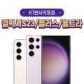 KT직영점/온라인판매1위/갤럭시노트20울트라 즉시발송