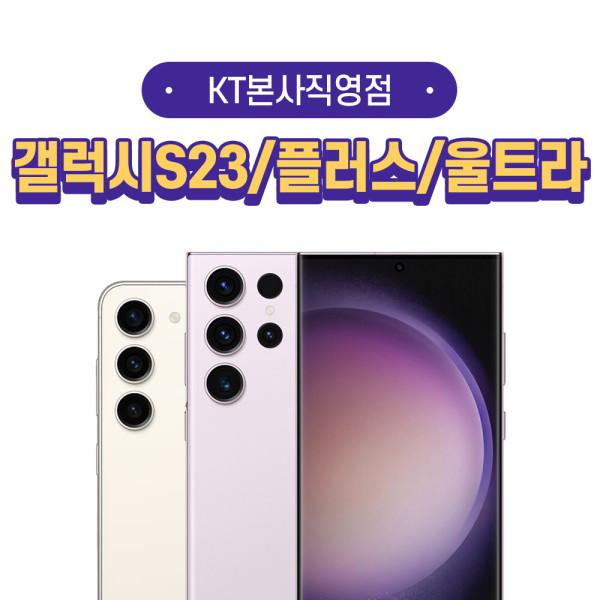 KT직영점1위/갤럭시노트10 즉시발송/최고혜택100%보장 상품이미지