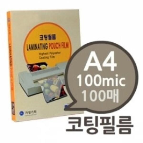 (A4 100mic 코팅필름 100매 1권-일반두께  코팅지 상품이미지