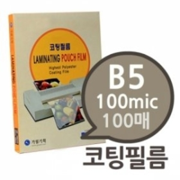 (B5 100mic 코팅필름 100매 1권-일반두께) 코팅지 상품이미지