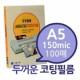 (A5 150mic 코팅필름 100매 1권- 두꺼운 코팅지) 코팅 상품이미지