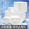 무료배송특가 아이스박스/아이스팩/스티로폼박스