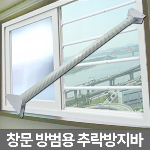 창문 베란다 추락 방지 안전바 방범창 방충망 (SB035) 상품이미지