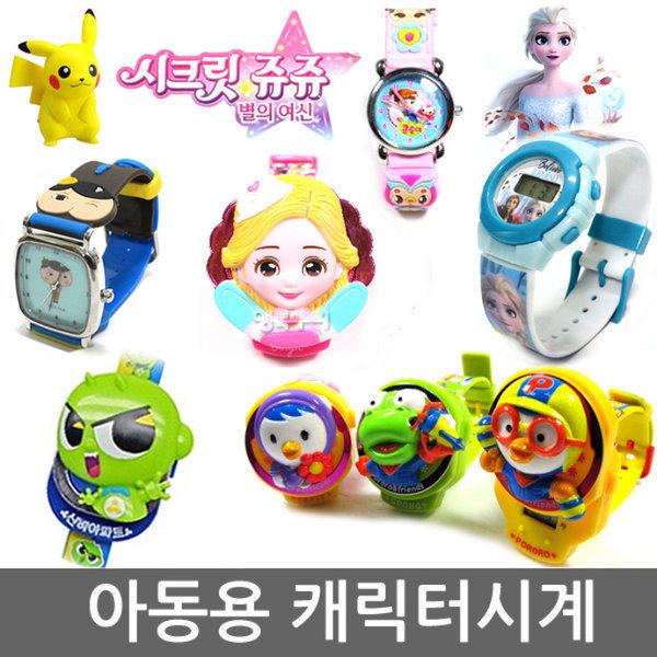 아동시계 뽀로로 콩순이 폴리 시크릿쥬쥬 헬로키티 상품이미지