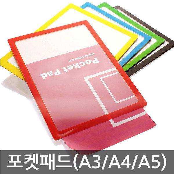 포켓패드 A4 A3 A5 냉장고 메모보드 부착용꽂이판 상품이미지