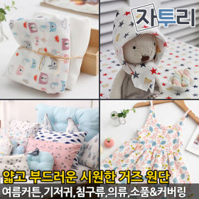 Gauze fabric baby blanket summer curtain diaper home fashion fabric