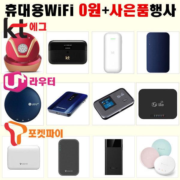 SKT KT LG휴대용WiFi전문특판점/에그 라우터 포켓파이 상품이미지