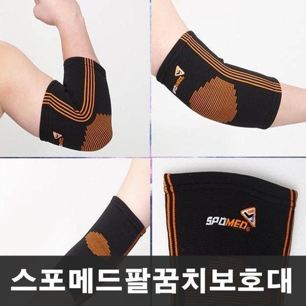 스포메드 파워 팔꿈치보호대 팔꿈치 아대 관절보호대 상품이미지