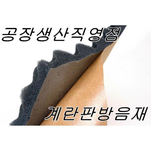 1m x 2m/사이즈비교필수/방음재/흡음재/방음/방음재 상품이미지