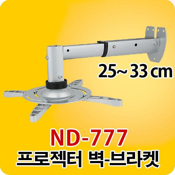 ND-777 풀모션 프로젝터 벽-브라켓/벽에서25~33cm조절 상품이미지