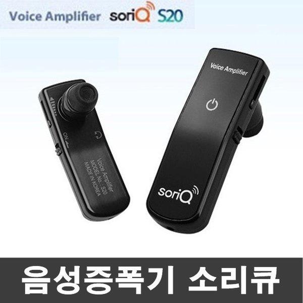 음성증폭기 소리Q S20 소리큐 소리증폭기 소리확대기 상품이미지