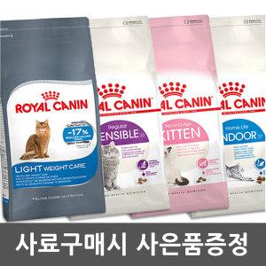 [로얄캐닌]로얄캐닌 캣 사나벨 10kg 신선한 기능성 고양이사료