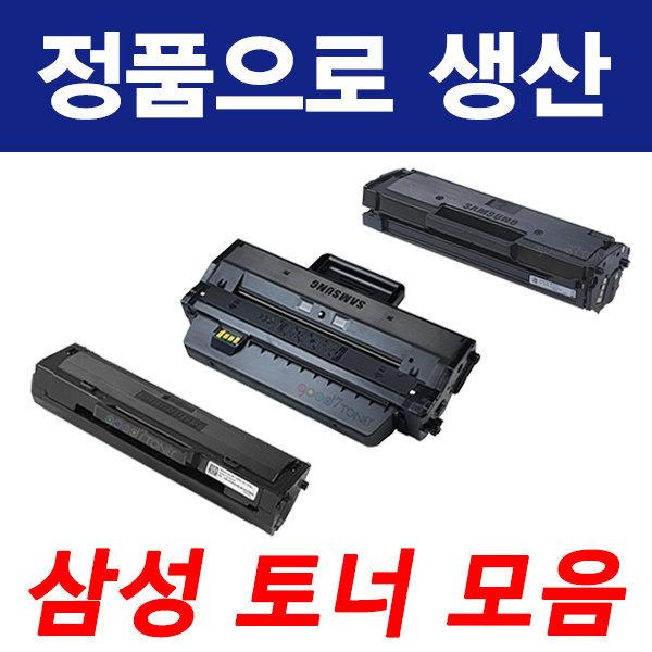 MLT-D111S D101S D115L CLT-K406S K405S M재생토너Y C 상품이미지