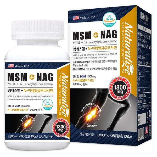 MSM+글루코사민 2통 2개월 무릎 관절 영양제 상품이미지