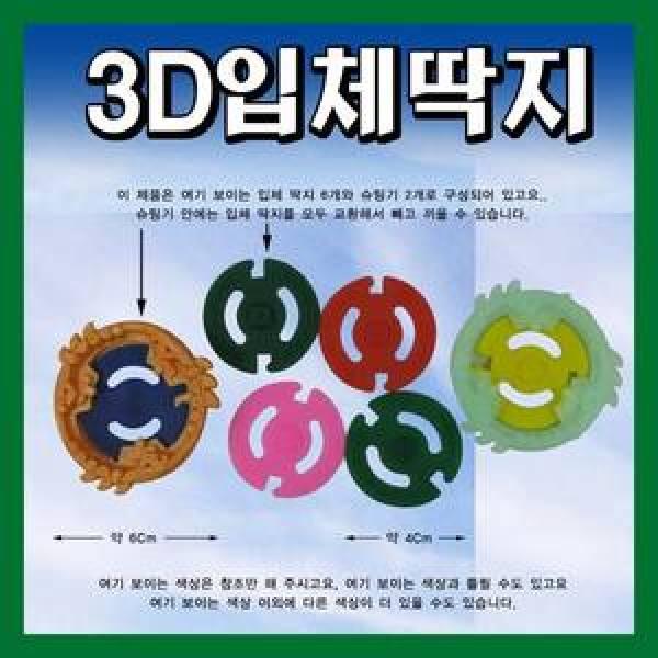 A191/3D입체딱지/안전검사필/딱지/3D딱지/알까기/땅따먹기/딱지놀이/쳐서넘기기/입체딱지/완구 상품이미지