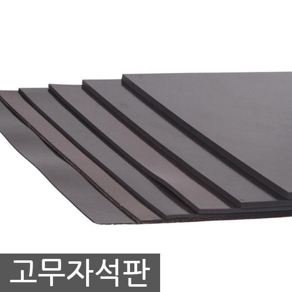 고무자석시트 등방이방성 고무자석판 자석 자석보드 상품이미지