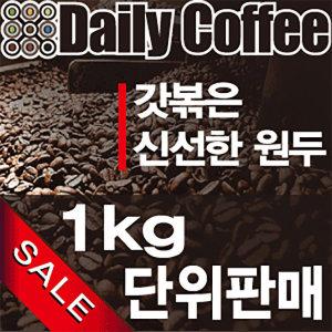 [엑스데일리커피]1kg갓볶은원두커피/당일출고/무료배송/사은품/대용량