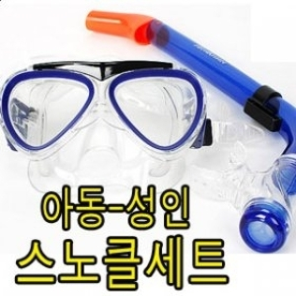 A4/물안경/스노클/배낭물총/튜브/수경/풀장/물풀/물총 상품이미지