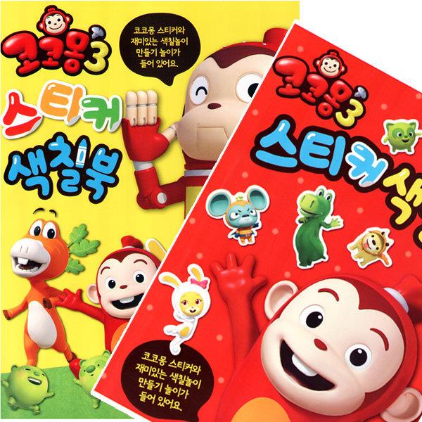 신세계 코코몽 색칠북/ 스티커 및  만들기포함 놀이북 상품이미지