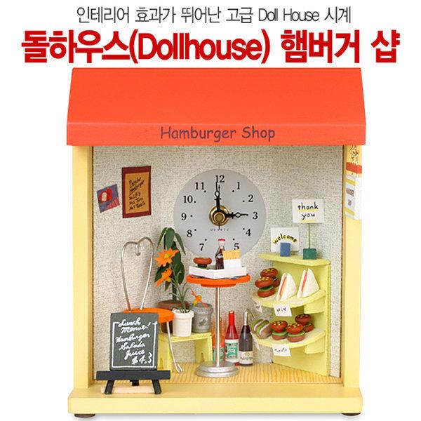 돌하우스 미니어처 햄버거샵 빵가게제과점 탁상벽시계 상품이미지